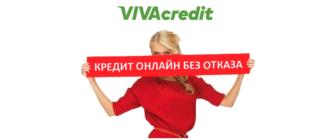 Кредит без отказа