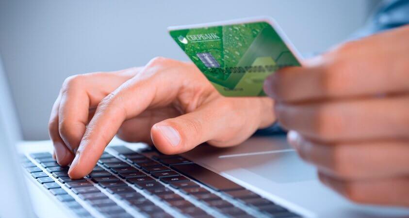 Кредит на карту Сбербанка можно получить не выходя из дома