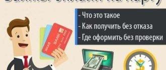 Онлайн займы на карту без отказа