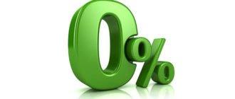 0 процентов на первый займ