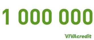 Срочные займы до 1000000 рублей