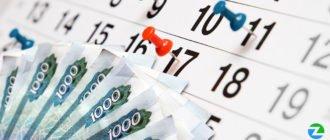 Ежемесячная оплата долгосрочных займов