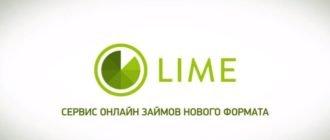 Сервис микрозаймов Lime