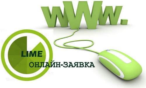Онлайн заявка Лайм-Займ