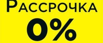 Займы в рассрочку под 0 процентов