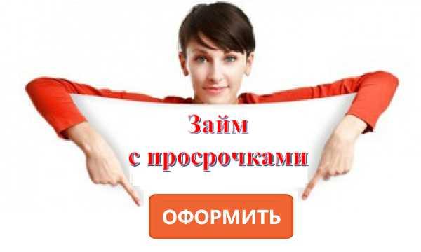 можно ли взять займ с просрочками каспи банк заявка на кредит онлайн