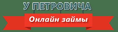 Займы у Петровича