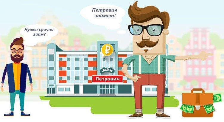 Как получить займ у Петровича?