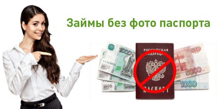 Займ без фото паспорта