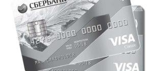 Visa Classic Сбербанк