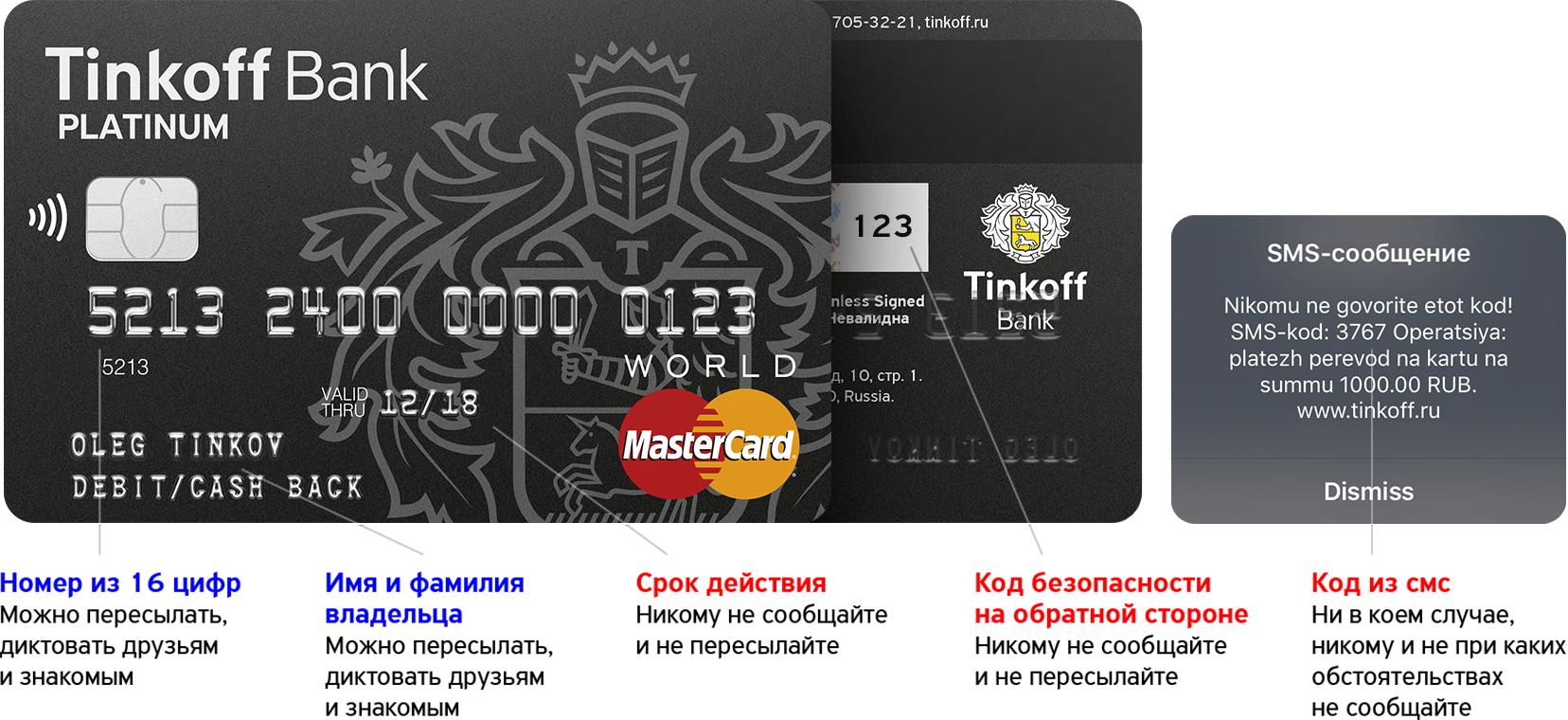Дебетовая карта Тинкофф
