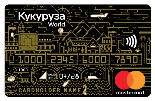 Карта Кукуруза Masterсard World PayPass