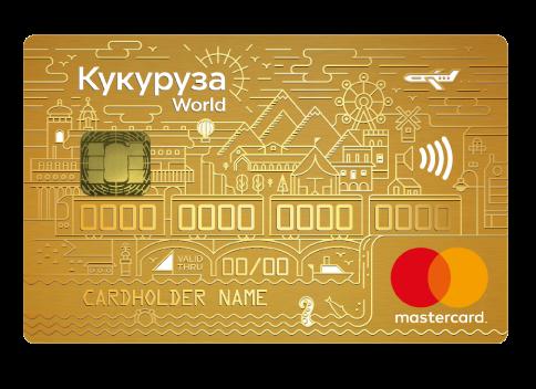 Кукуруза Masterсard, PayPass, именная карта