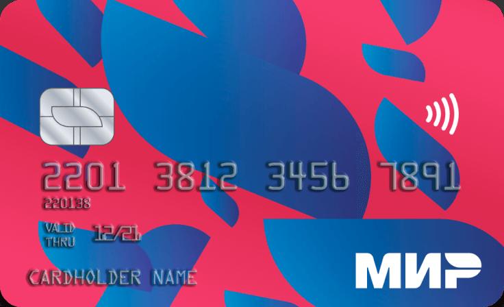 Кредитная карта МИР