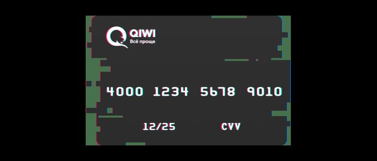Виртуальная карта Qiwi