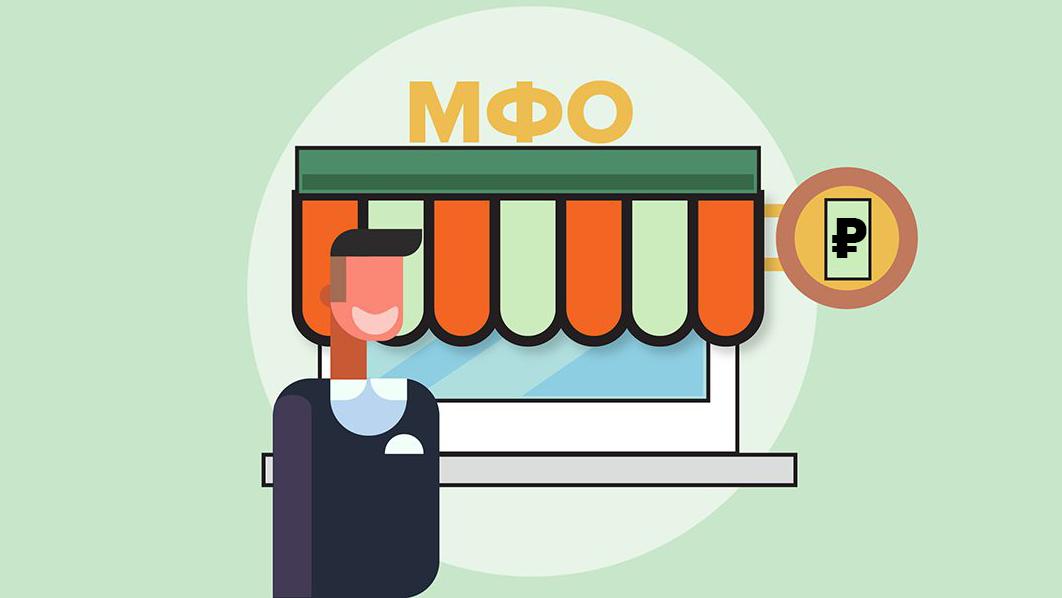 МФО - микрофинансовая организация