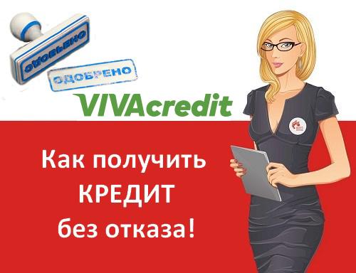 Как получить кредит без отказа