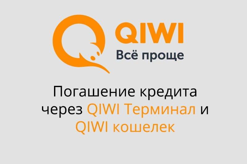 Погашение кредита через QIWI