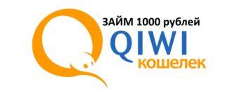 Займ 1000 рублей на Киви-кошелек