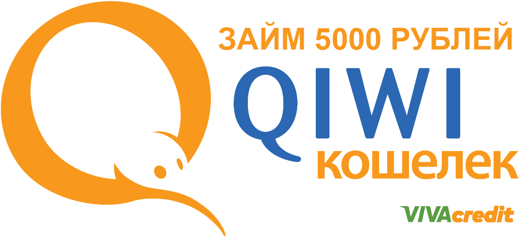 Займ 5000 рублей на Киви кошелек
