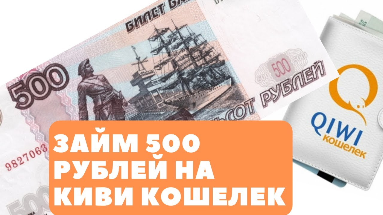 Займ 500 рублей на Киви-кошелек
