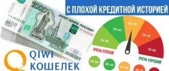 https://viva-credit.ru/wp-content/uploads/2021/01/zaim_qiwi_ploxaya_ki-330x140.jpg