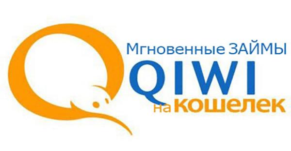 Займ онлайн на Киви кошелек