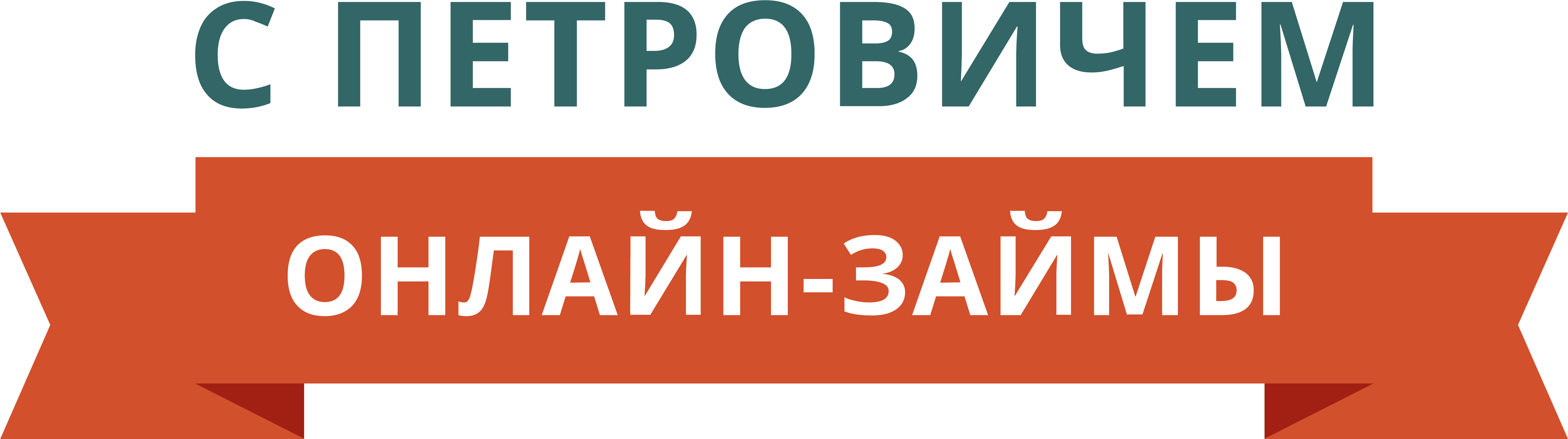 С Петровичем