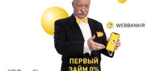 Webbankir - займы онлайн